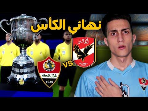 كن أسطورة _ لعبت نهائي كأس مصر في مبارة تاريخية ضد الأهلي !!! PES 2021