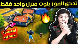 فري فاير | تحدي الفوز بويا بلوت بيت واحد فقط 🏠😱🔥 || One house loot only challenge 🔥