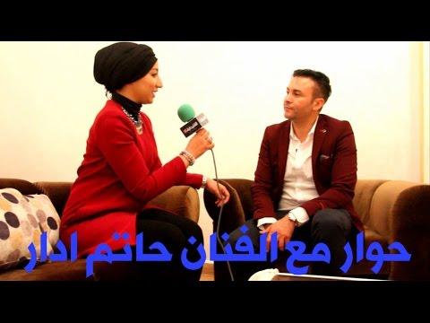 الفنان حاتم ادار يطمئن متابعيه عن حالته الصحية