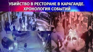 Убийство в Караганде. Хронология событий