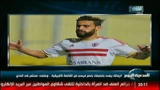 الزمالك يهدد باستبعاد باسم مرسى من القائمة الأفريقية.. وحلمى: مستمر فى النادى