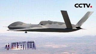 [中国新闻] 俄国防部发布重型无人机试飞视频 | CCTV中文国际