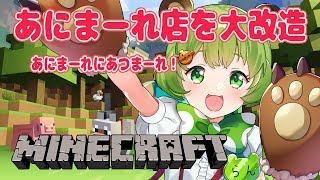 [LIVE] 【Minecraft】建築士らん太郎いざ参る!【日ノ隈らん / あにまーれ】