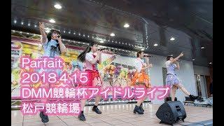2018/04/15 Parfait 松戸競輪場 第5回DMM競輪杯 アイドルライブ 松戸競...
