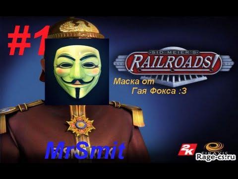 railroad игра