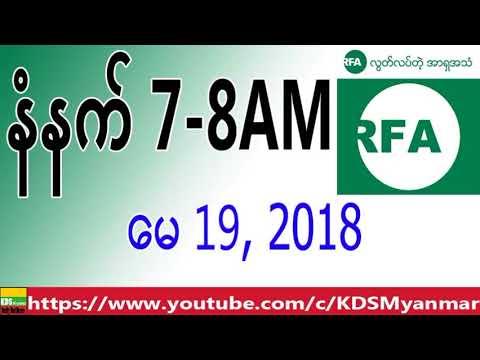 RFA Burmese News, Morning May 19, 2018