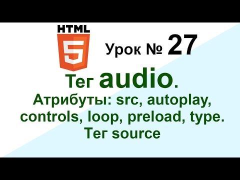 🎵 Как вставить аудио в HTML Тег Audio,source Атрибуты: Src, Autoplay, Controls,loop,preload,type 27