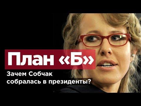 ПЛАН «Б». Зачем Собчак собралась в президенты?
