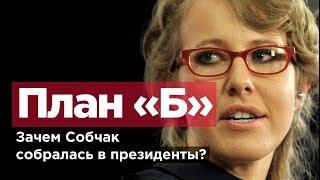 ПЛАН «Б». Зачем Собчак собралась в президенты? Романов Newsader