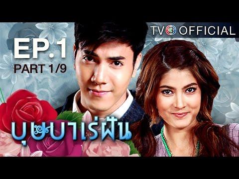 บุษบาเร่ฝัน BussabaRaeFun EP.1 ตอนที่ 1/9 | 09-04-59 | TV3 Official
