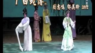 鄧美玲 (大戲片段)