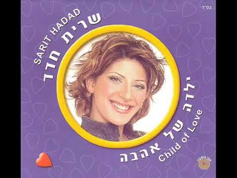 שרית חדד   אתה תותח   Sarit Hadad   Ata totach
