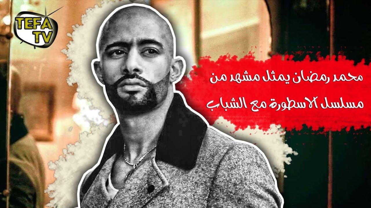 محمد رمضان يمثل مشهد من مسلسل الاسطورة مع الشباب Youtube