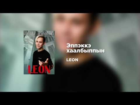 Leon - Эппэккэ хаалбыппын
