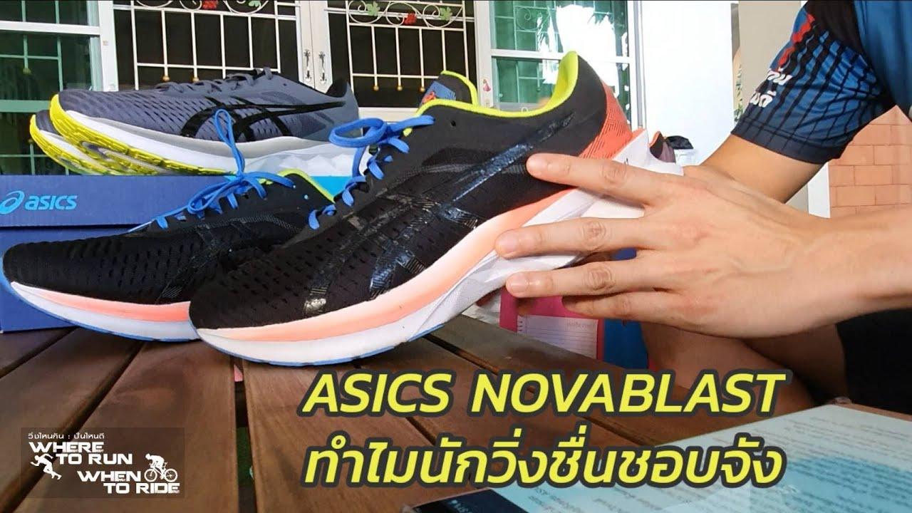ASICS NOVABLAST ทำไมนักวิ่งชอบรองเท้าวิ่งคู่นี้กันจัง