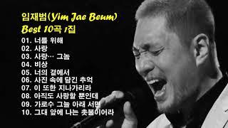 임재범(Yim Jae Beum) Best  10곡 1집