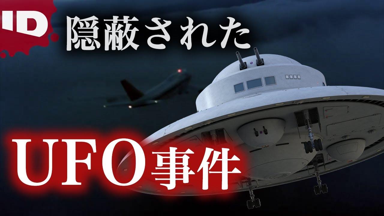 【未確認飛行物体】日航ジャンボ機UFO遭遇事件 【怪事件ファイル】