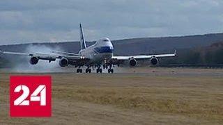 Жители Сибири выбирают имена для региональных аэропортов - Россия 24