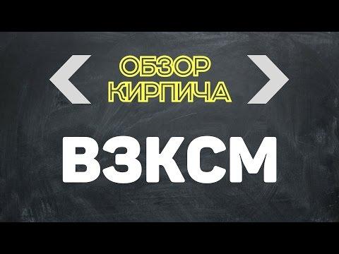 Обзор кирпича ВЗКСМ /// как заказать выгодно