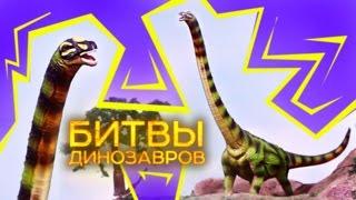 Диплодок – Юрский Период | Дино-Профайл | Документальный фильм Про динозавров Для детей