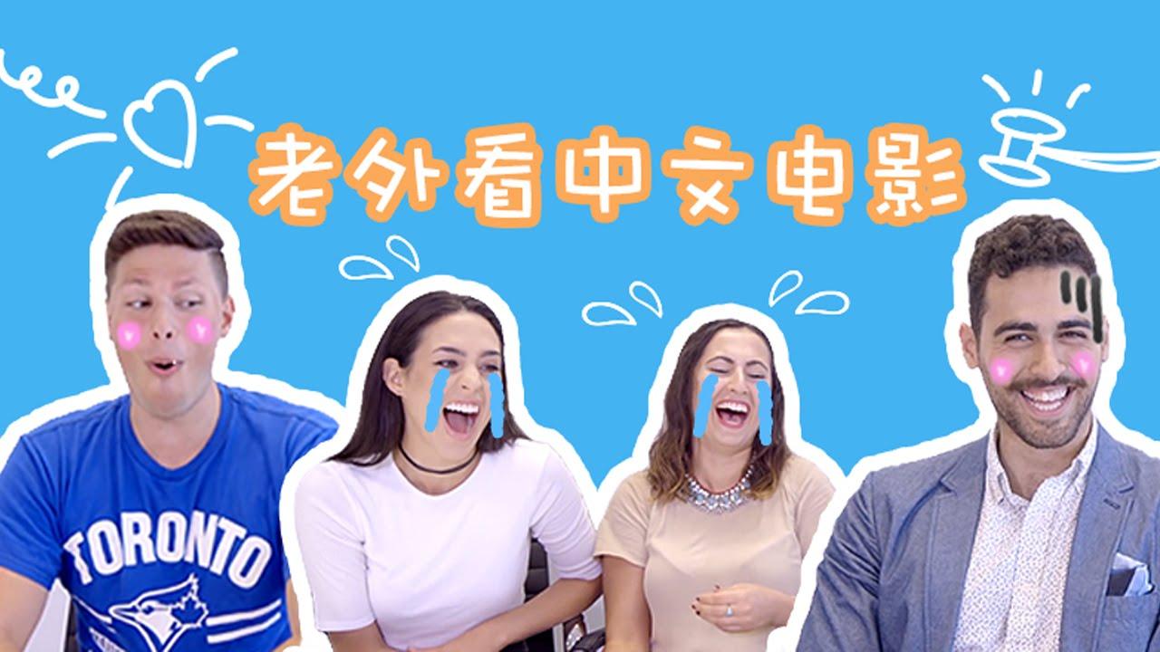North Americans React to CHINESE MOVIES | 老外看中文電影 (我的少女時代, 長城, 美人魚)