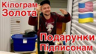 Нашел Золото Серебро Технику Аукцион Контейнеров Складов США №5