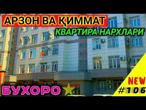 ҚИММАТ ВА АРЗОН КВАРТИРА НАРХЛАРИ   ARZON VA QIMMAT UY JOY NARXLARI 2020