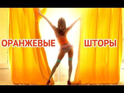 Оранжевые шторы в интерьере - Апельсиновое безумство | Orange curtains in the interior
