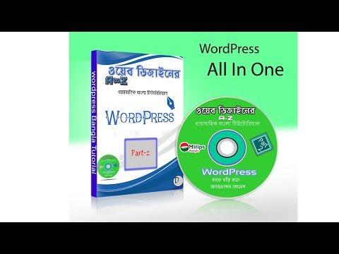 Wordpress bangla tutorial - How to Setup wordpress step by step  (part-2) thumbnail