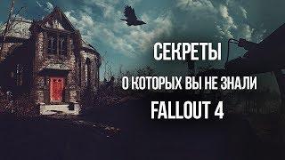 Fallout 4 Интересные моменты и секреты игры