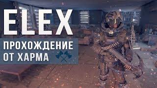 ELEX ПРОХОЖДЕНИЕ - #5 - СЕКРЕТ ELEXа, СПУТНИКИ, ПУСТЫНЯ