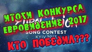 Итоги конкурса Евровидение 2017 в Киеве | Кто победил? | Eurovision Song Contest 2017