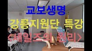 081 확신의 확산이 진짜 영업이다 (교보생명 강릉지원단 특강)