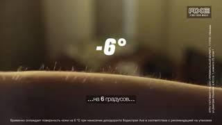 Реклама Axe