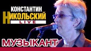 Константин Никольский - Музыкант