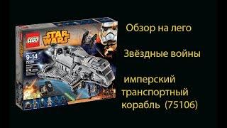 обзор на лего звездные войны имперский транспортный корабль 75106