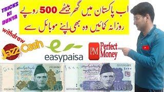 How to Earn Money From Myoodnow Urdu Hindi 2018