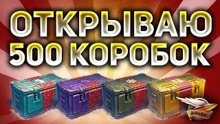 Коробки - Тот Поток - Видят 500 Внутри Открытого | играть в азартные игры платные