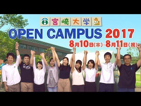 170003 宮崎大学オープンキャンパス2017 CM