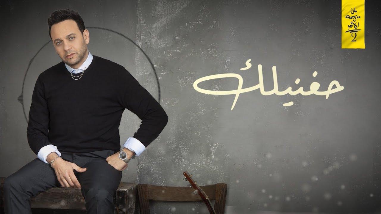 Moustafa Amar - Haghaneelek [Lyrics Video] | مصطفي قمر - حغنيلك