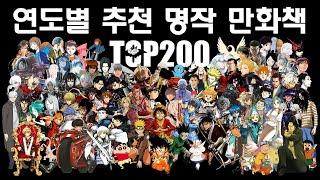 연도별 추천 명작 만화책 TOP200