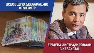 Всеобщую декларацию Казахстана отменят? Новости за неделю «Своими Словами»