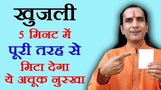 Itching - Natural Home Remedies - Skin Itching care Health Video 2