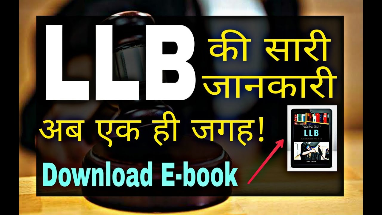 Best E-book on Law || LLB Course Complete Information || Career in Law ||  By Sunil Adhikari ||