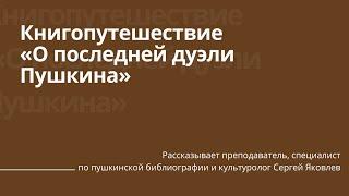 Книгопутешествие. О последней дуэли Пушкина.