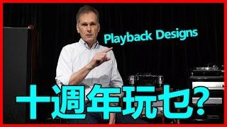 Playback Designs十週年玩乜? / DSD之父Andreas Koch點睇MQA?