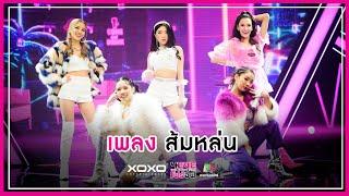 ส้มหล่น - เกื้อหนุน ฝ้าย กระต่าย รวงข้าว ไชน่า  [Trainees Group B1] | 4EVE Girl Group Star