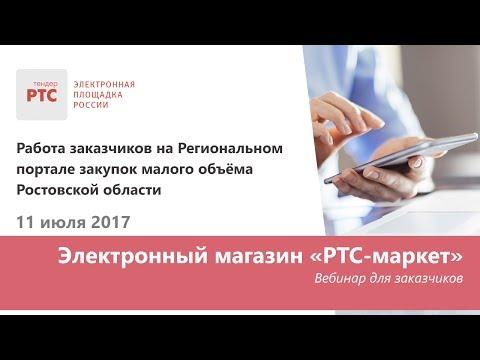Работа заказчиков на Региональном портале закупок малого объёма Ростовской области