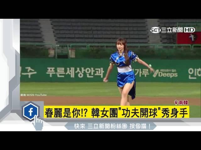 春麗是你!?韓女團「功夫開球」秀身手|三立新聞台