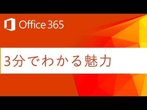 【Office 365 とは】3分でわかる魅力